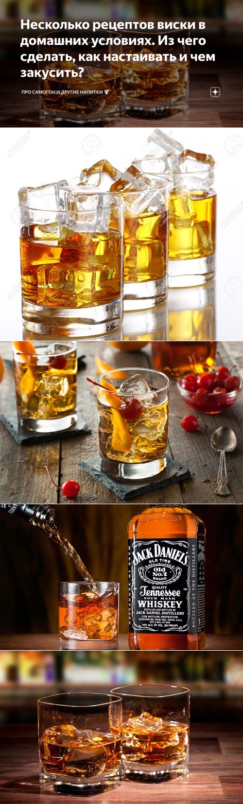 Делаем виски в домашних условиях – рецепт и технология