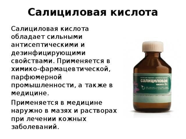 Салициловый спирт – для чего используется в медицине и косметологии, отзывы