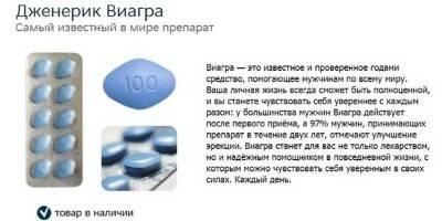 Виагра: противопоказания к применению и побочные эффекты