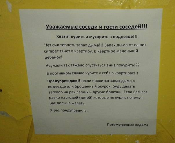 конфликт из-за курения под окнами. что делать, если дым от сигарет попадает в квартиру   сп - новости бельцы молдова