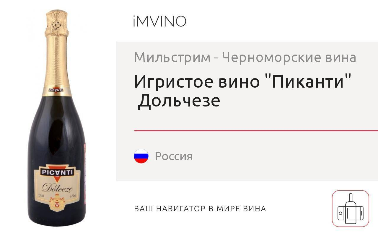 Винный напиток газированный сладкий пиканти дольчезе» | федеральный реестр алкогольной продукции | реестринформ 2020