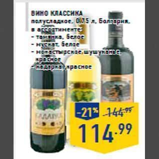 Какие болгарские вина мы пьем