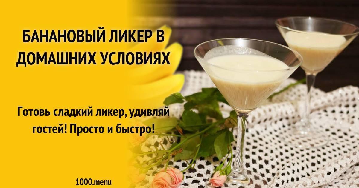 Молочный ликер в домашних условиях: рецепт, правила приготовления и отзывы