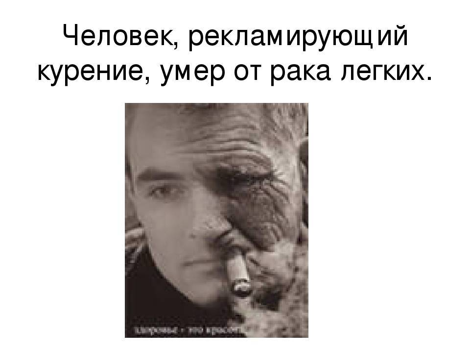 Знаменитости, умершие от курения: рак лёгких, россия, голливуд - 24сми