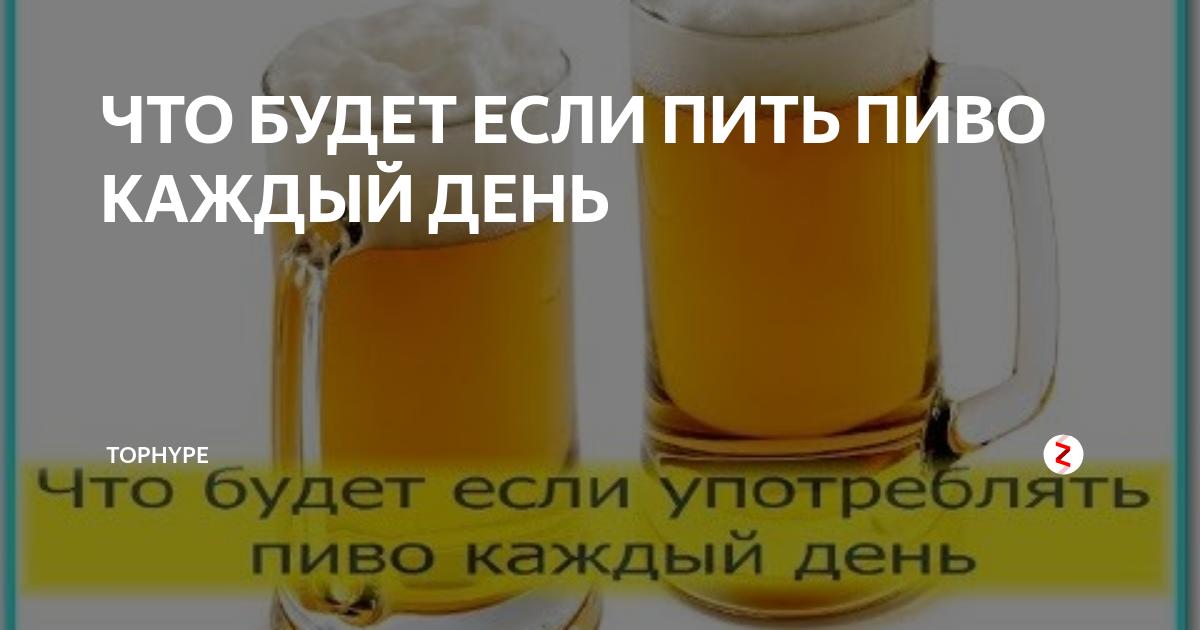 Пиво — сколько пива можно пить в день без вреда для здоровья
