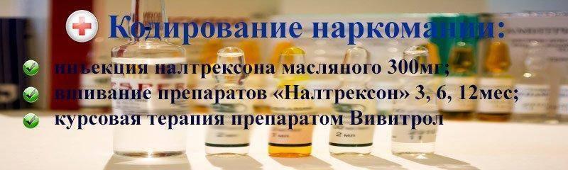 Кодирование при наркомании: вшивание блокатора, подшивка налтрексона, вивитрол