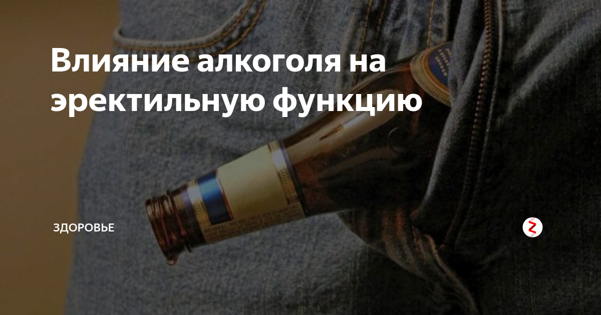 Влияние алкоголя на мужскую потенцию