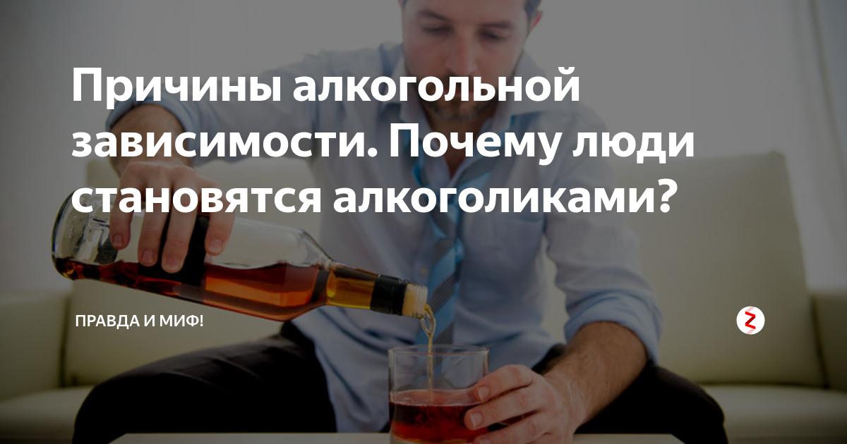 Почему люди становятся алкоголиками: причины и лечение