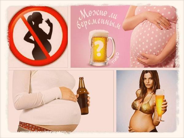 Можно ли при беременности пить безалкогольное пиво