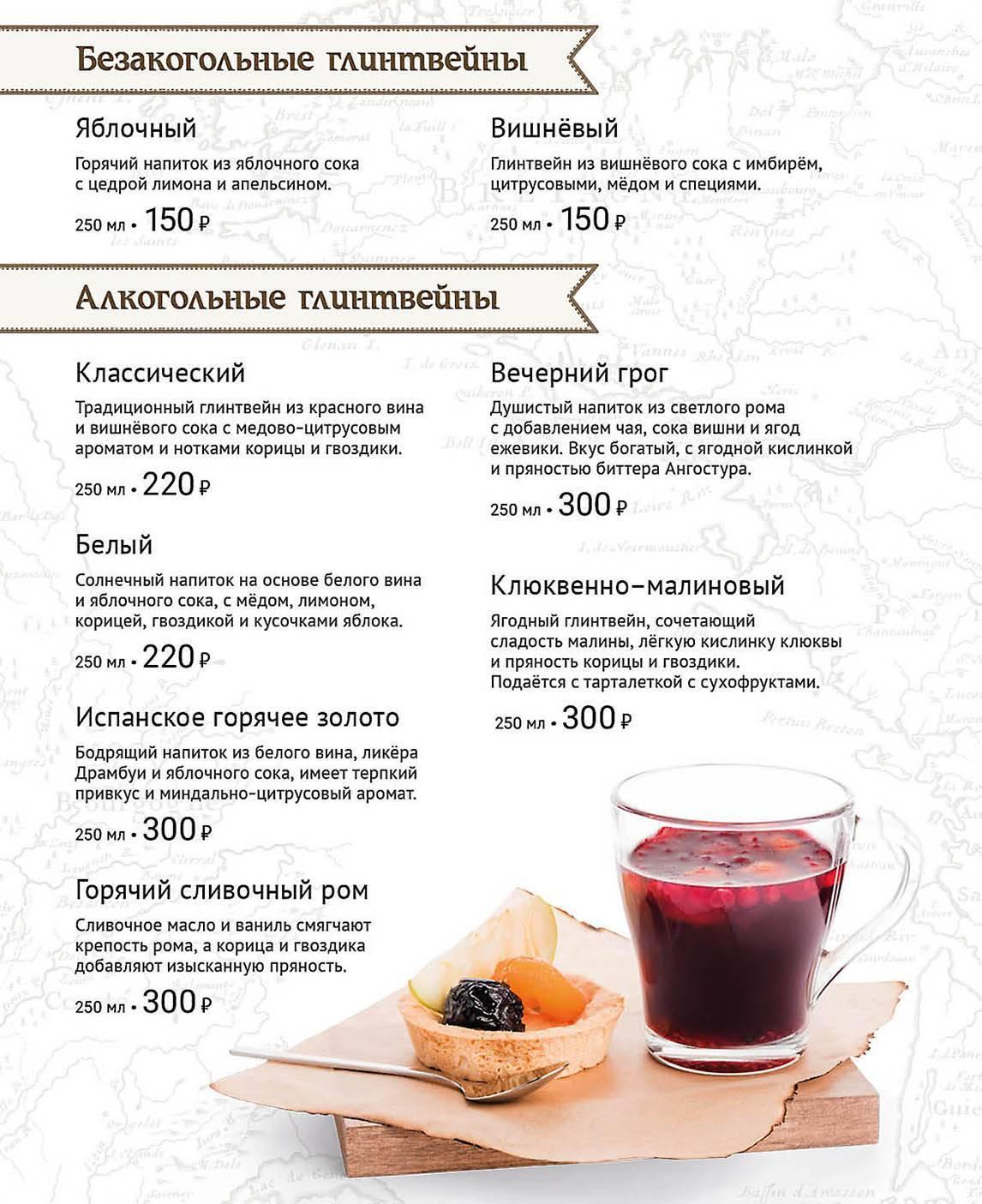 Как приготовить грог: приготовление напитка в домашних условиях по классическим и оригинальным рецептам