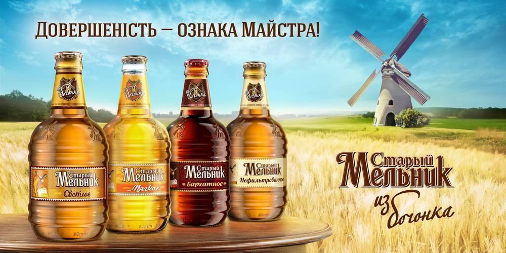 Старый мельник из бочонка мягкое производитель. живое золото — пиво «старый мельник. ностальгия по разливному