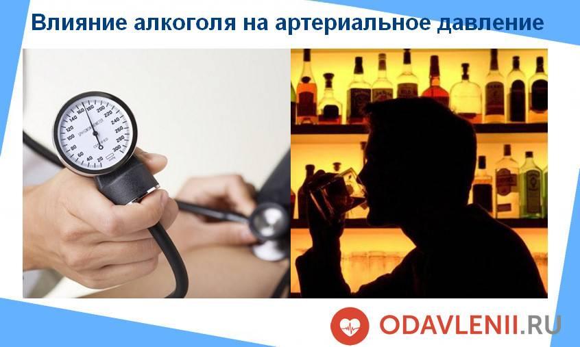 Дальнева и алкоголь совместимость • как вылечить гипертонию