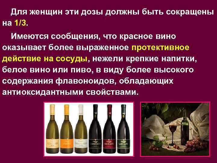 Польза и вред красного вина для женщин? по исследованиям [2018]: свойства напитка, благодаря которым он улучшает здоровье и показан при месячных | suhoy.guru