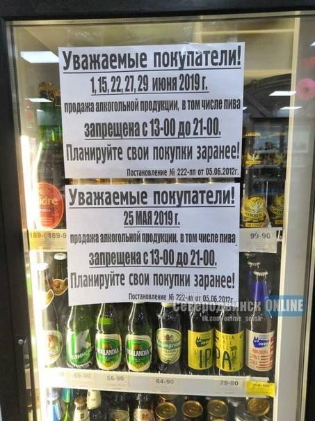 Со скольки и до скольки продают алкоголь в россии в 2020 году?