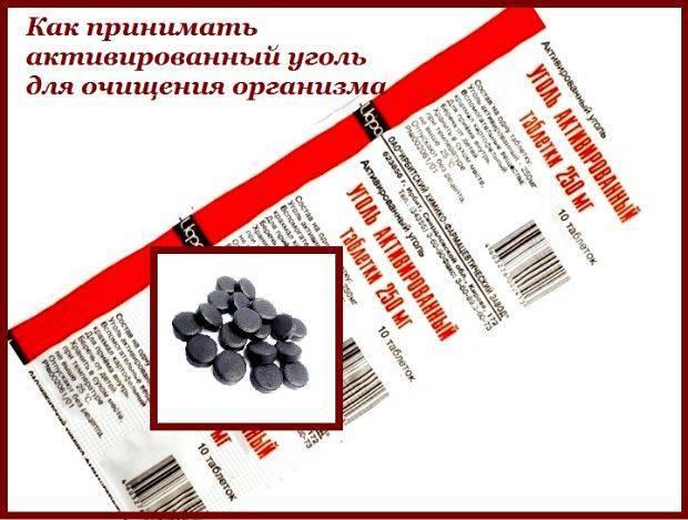 Активированный уголь перед употреблением алкоголя