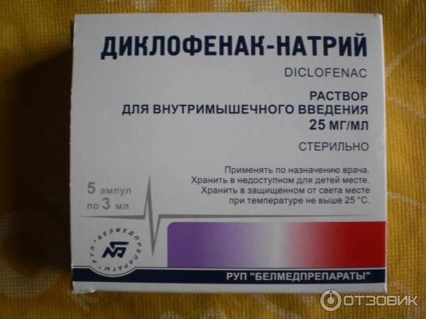 Диклофенак уколы: инструкция по применению, цена, отзывы и аналоги