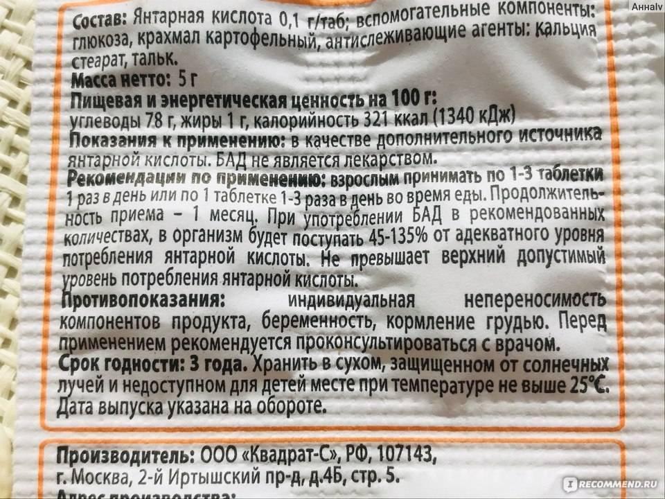 Янтарная кислота от похмелья как принимать в таблетках