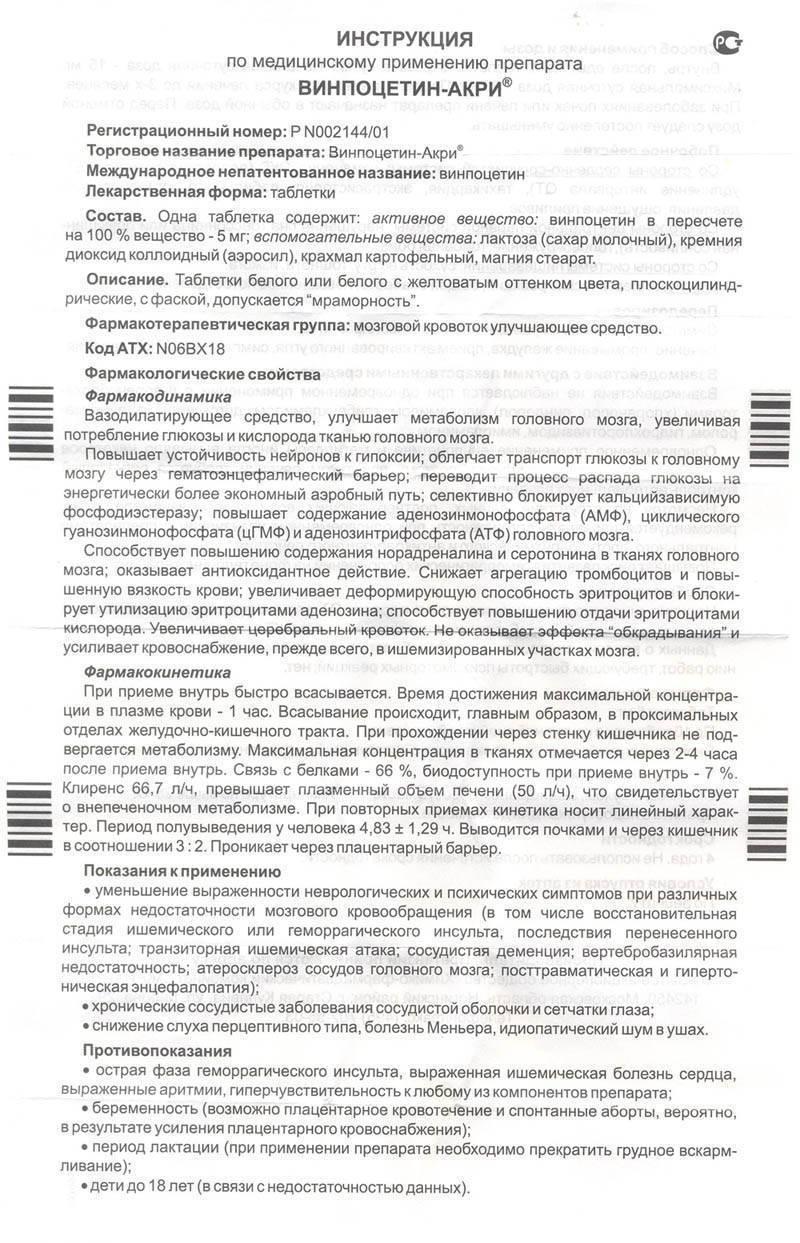 Винпоцетин: инструкция по применению, показания, отзывы