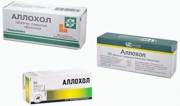 Аллохол от поджелудочной железы таблетки