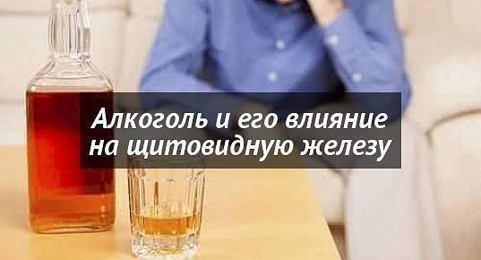 Можно ли пить алкоголь перед пункцией щитовидной железы: алкоголь, железы, ли, можно, перед, пить, пункцией, щитовидной