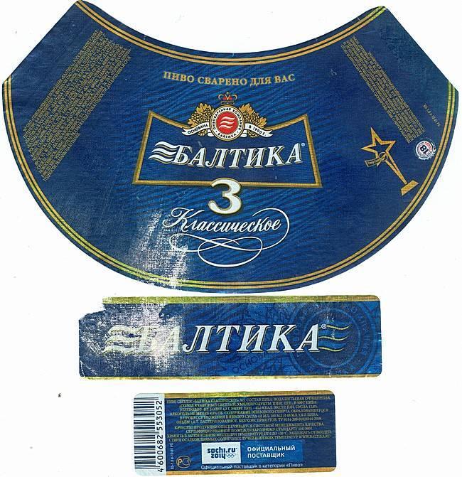 Безалкогольное пиво балтика 0 освежающий грейпфрут — отзывы