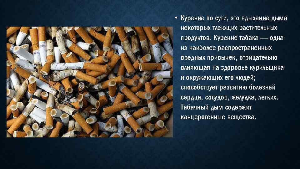 Махорка и нюхательный табак отличия, польза от нюхательной махорки, как приготовить средство от простуды и гриппа