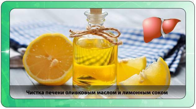 Очищение организма маслом и лимоном, рецепты