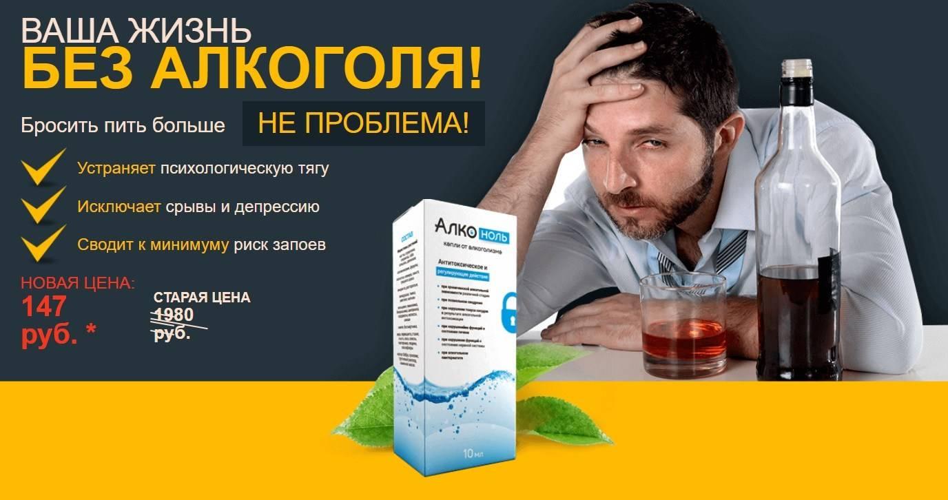 Рейтинг препаратов от алкоголизма