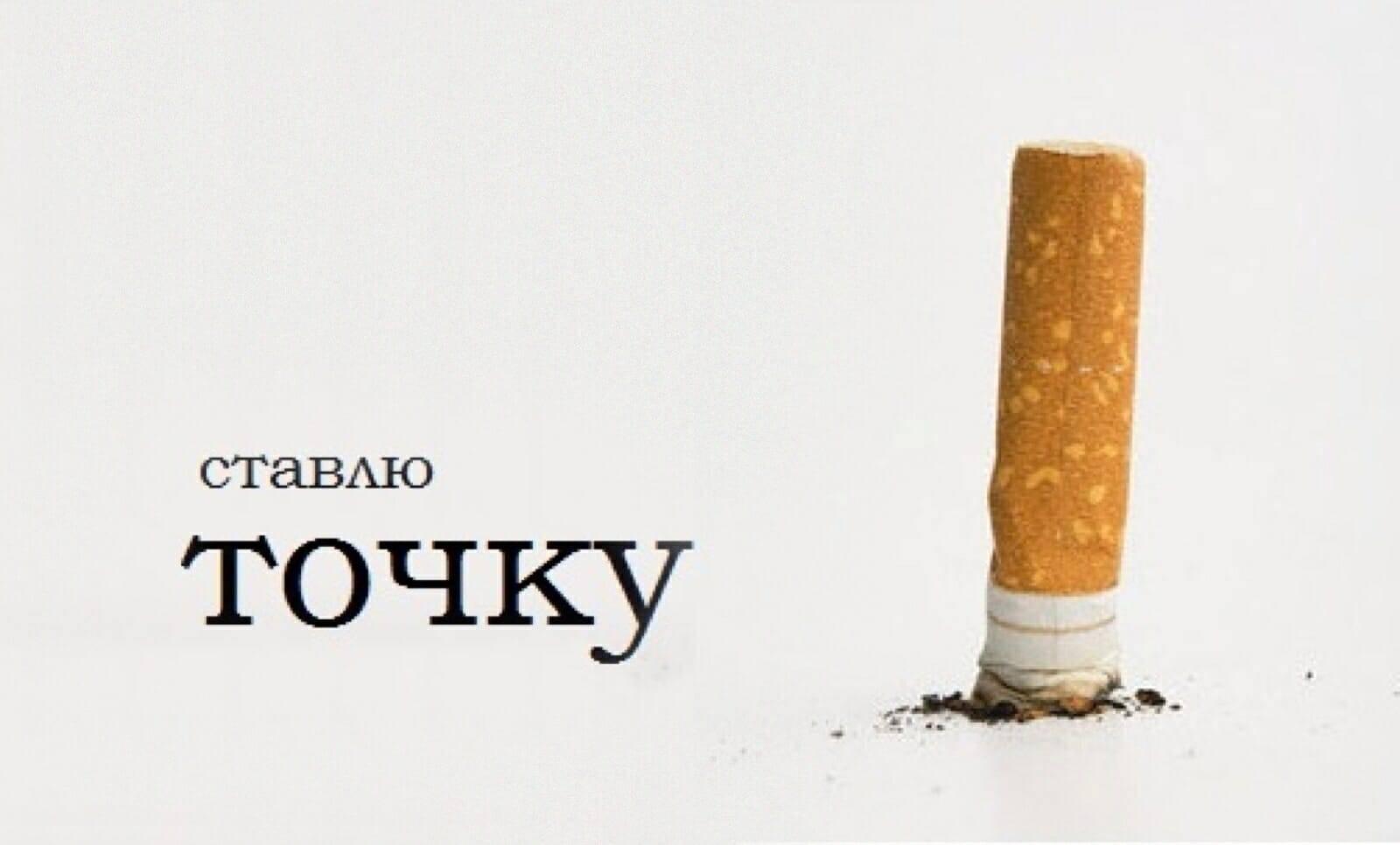 Как правильно справиться с желанием покурить