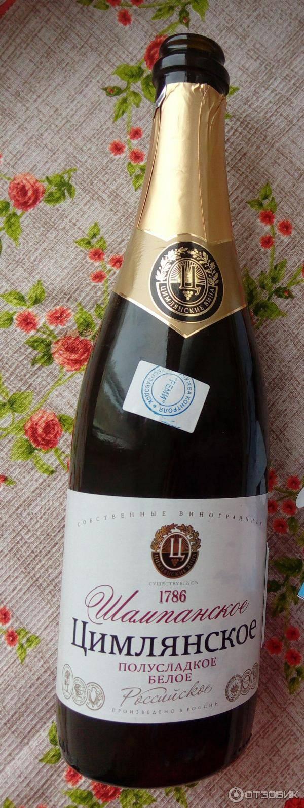 Цимлянское шампанское и его особенности. цимлянское шампанское – на зависть старому свету цимлянское выдержанное