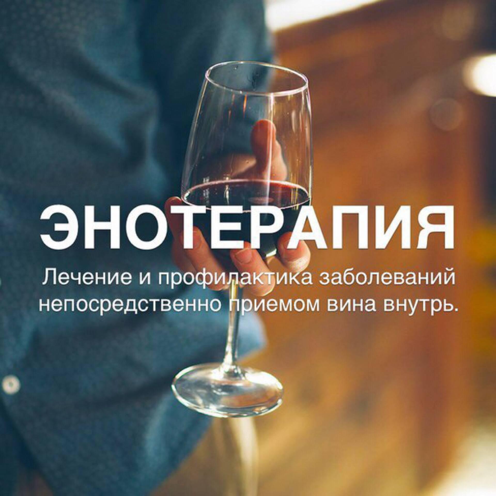 Лечение болезней вином (энотерапия)