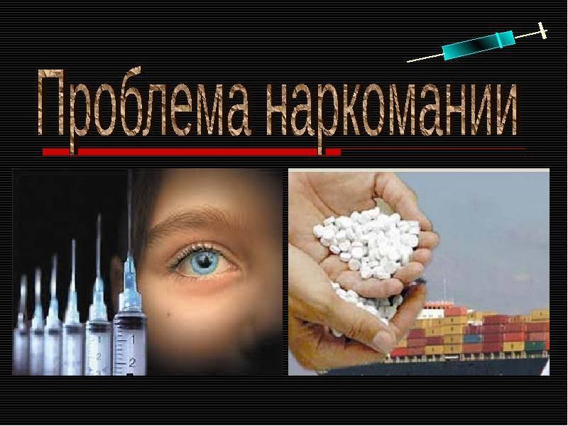 Факторы, способствующие распространению молодежного наркотизма и наркопреступности