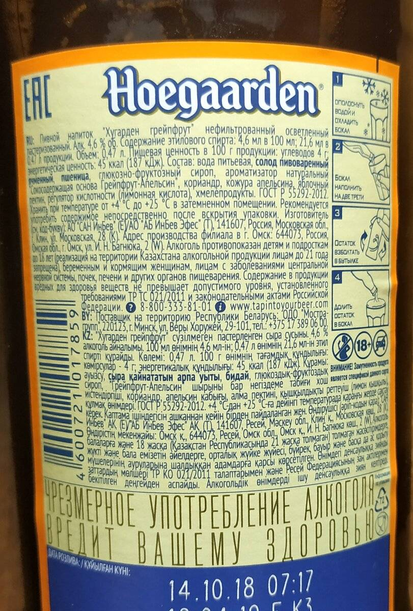 Рецепт пива «хугарден» (hoegaarden)