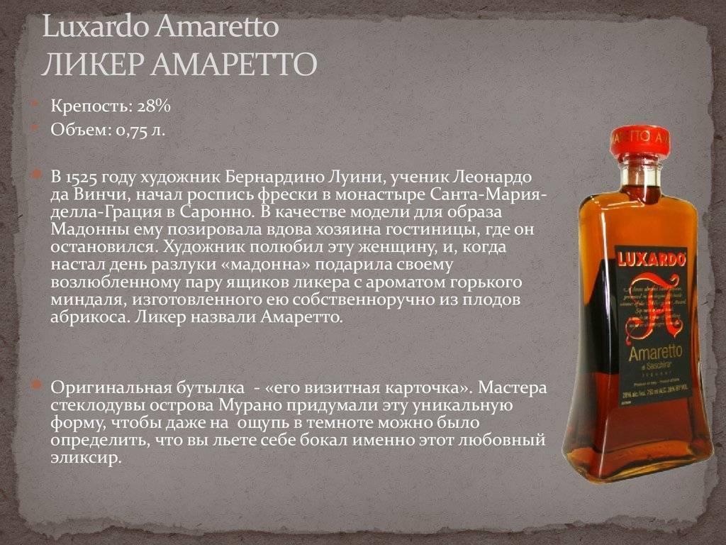 Что такое амаретто, его состав и разновидности, с чем сочетается