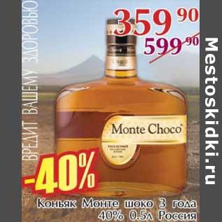 Коньяк monte choco: отзывы, описание, производство ⛳️ алко профи