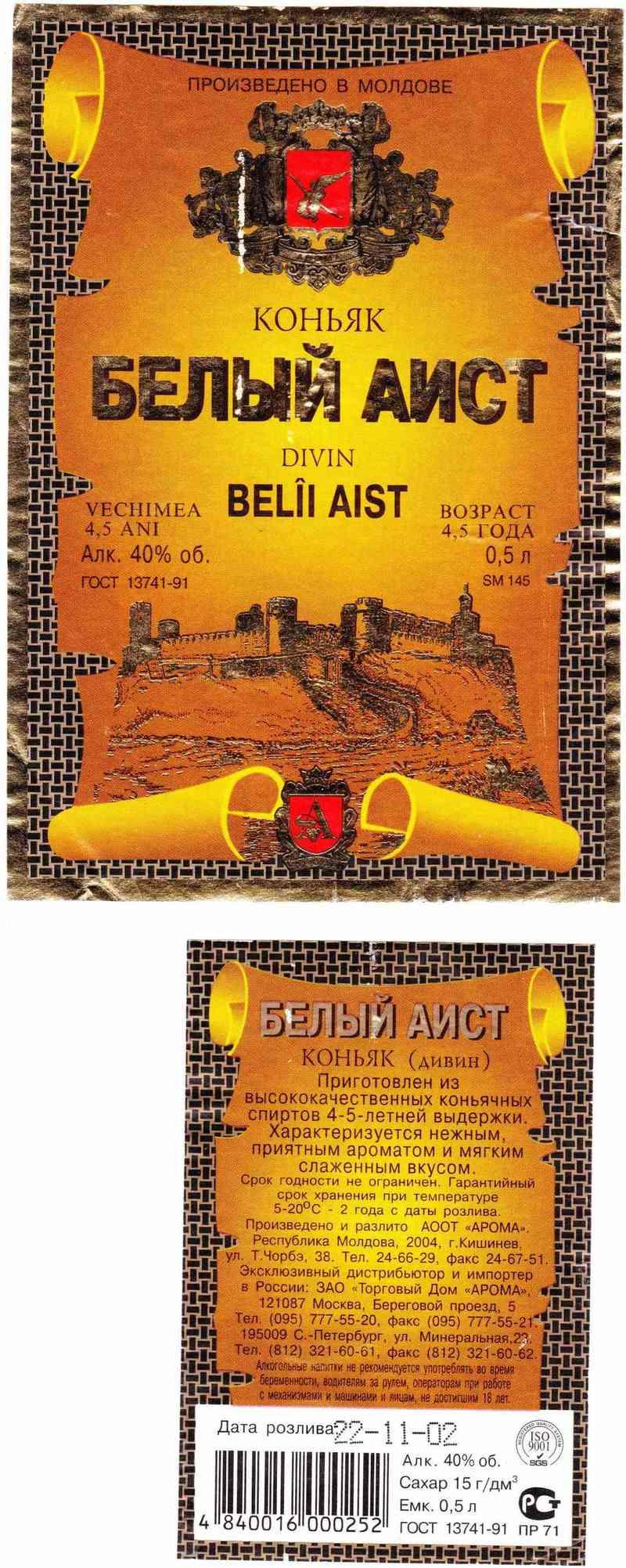 Коньяк «белый аист»: история, особенности и виды марки