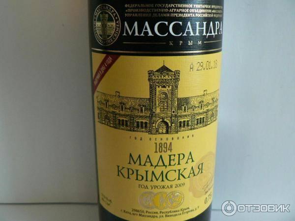 Мадера крымская массандра: отзывы, описание, характеристики