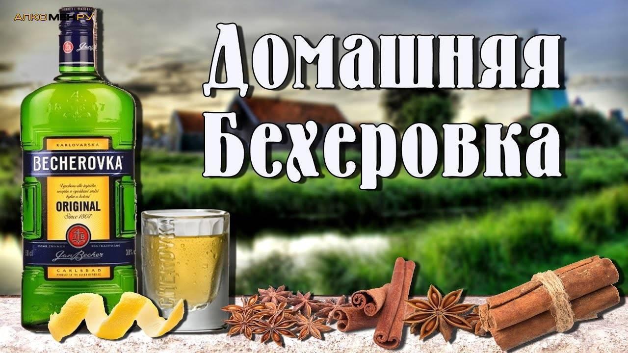 Что такое бехеровка и как ее пить
