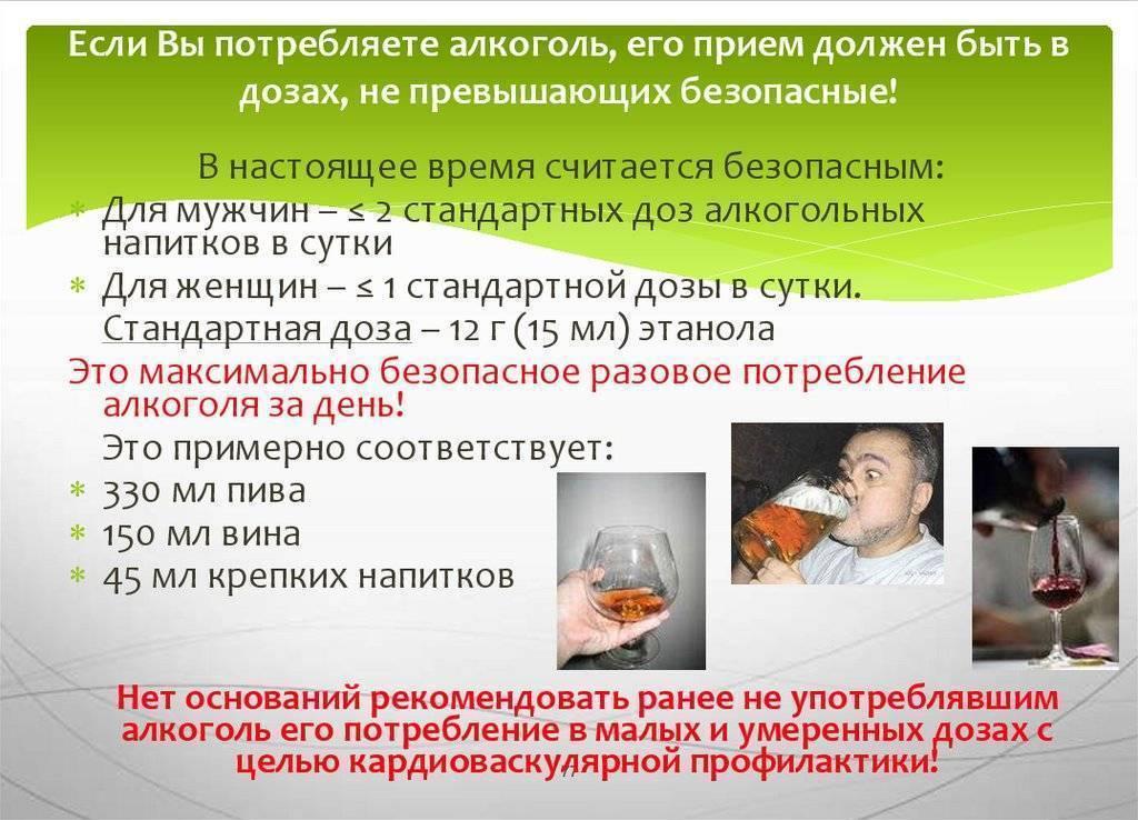Можно ли пить алкоголь при варикозе вен ног?