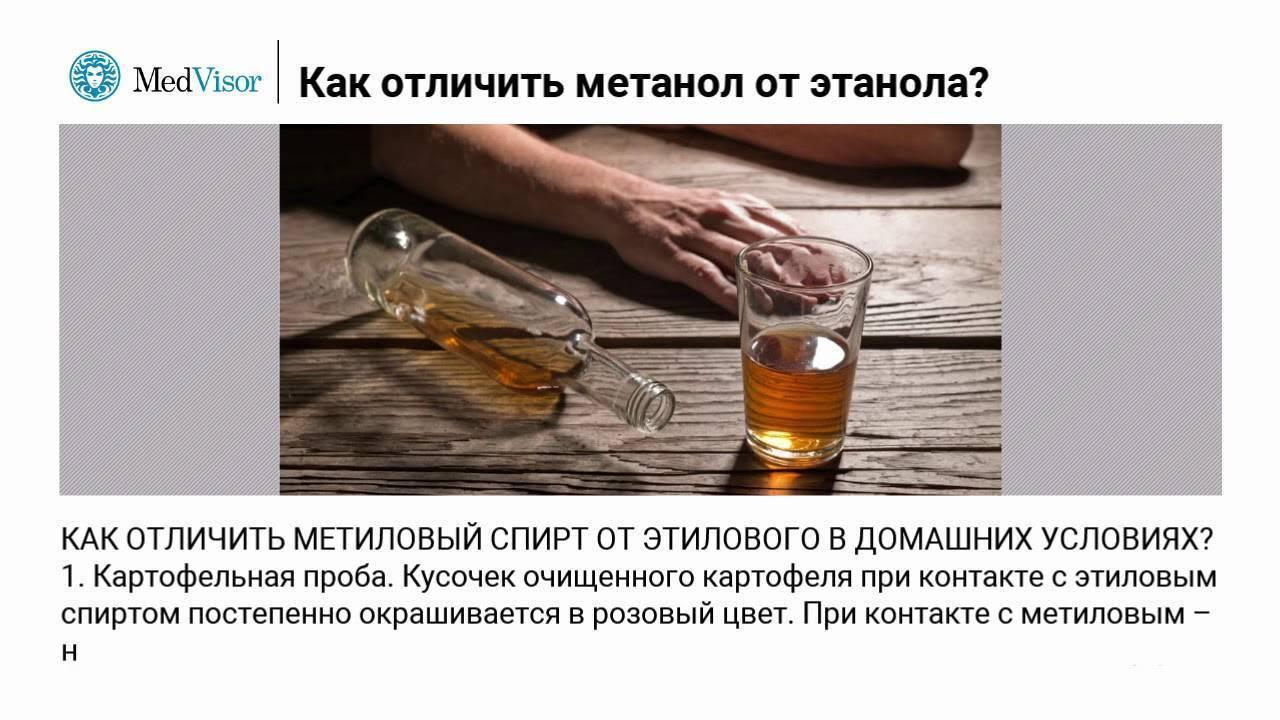 Этиловый и метиловый спирт — как отличить? (все способы) - alcdrink.ru