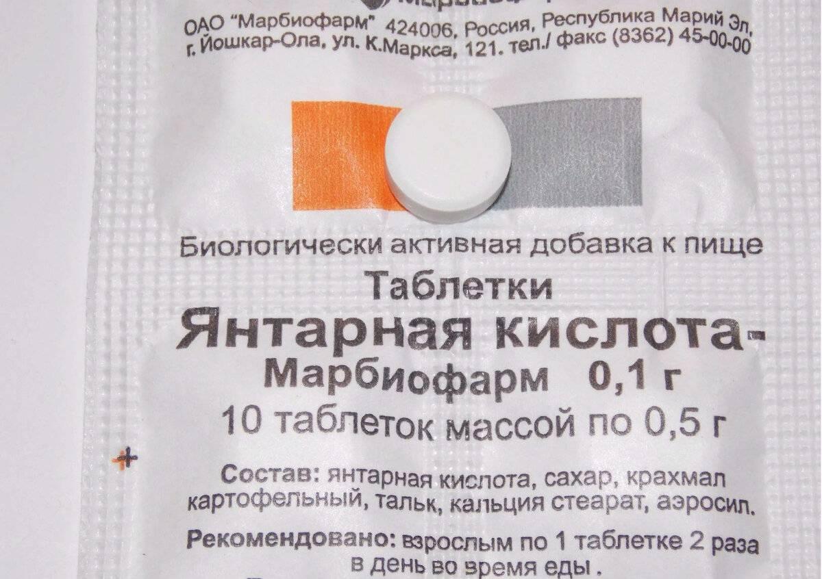 Янтарная кислота против похмелья: как принимать, помогает ли, сколько пить, кому нельзя, и показания, инструкция по применению, максимальная доза