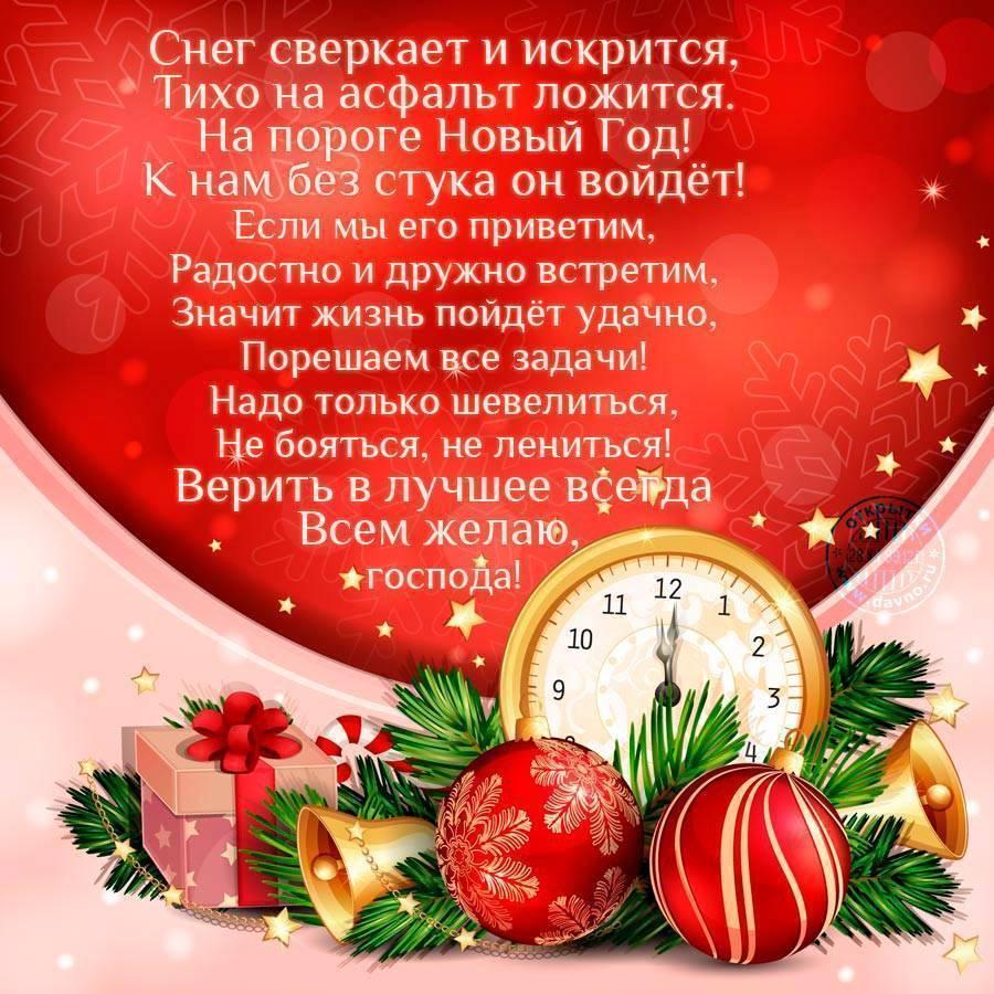 Поздравления и тосты на Новый год