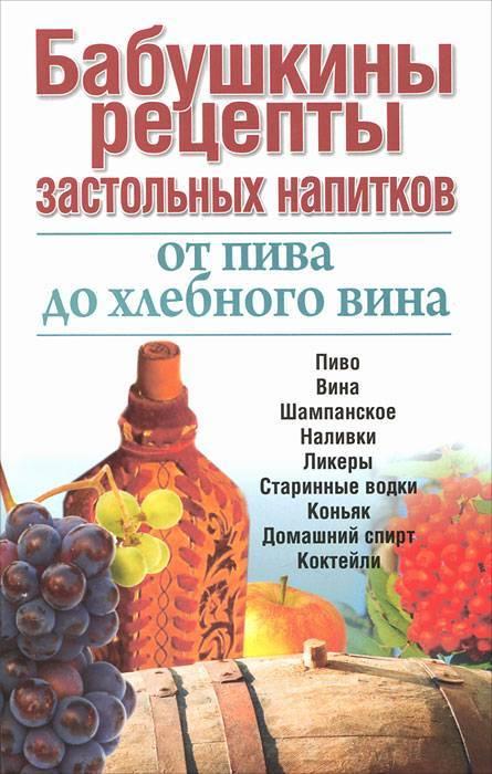 Русское хлебное вино в домашних условиях. рецепт приготовления полугара (хлебного вина) в домашних условиях
