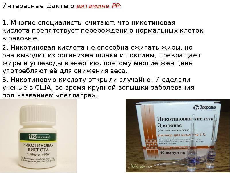 Никотин и никотиновая кислота – разница и общие черты