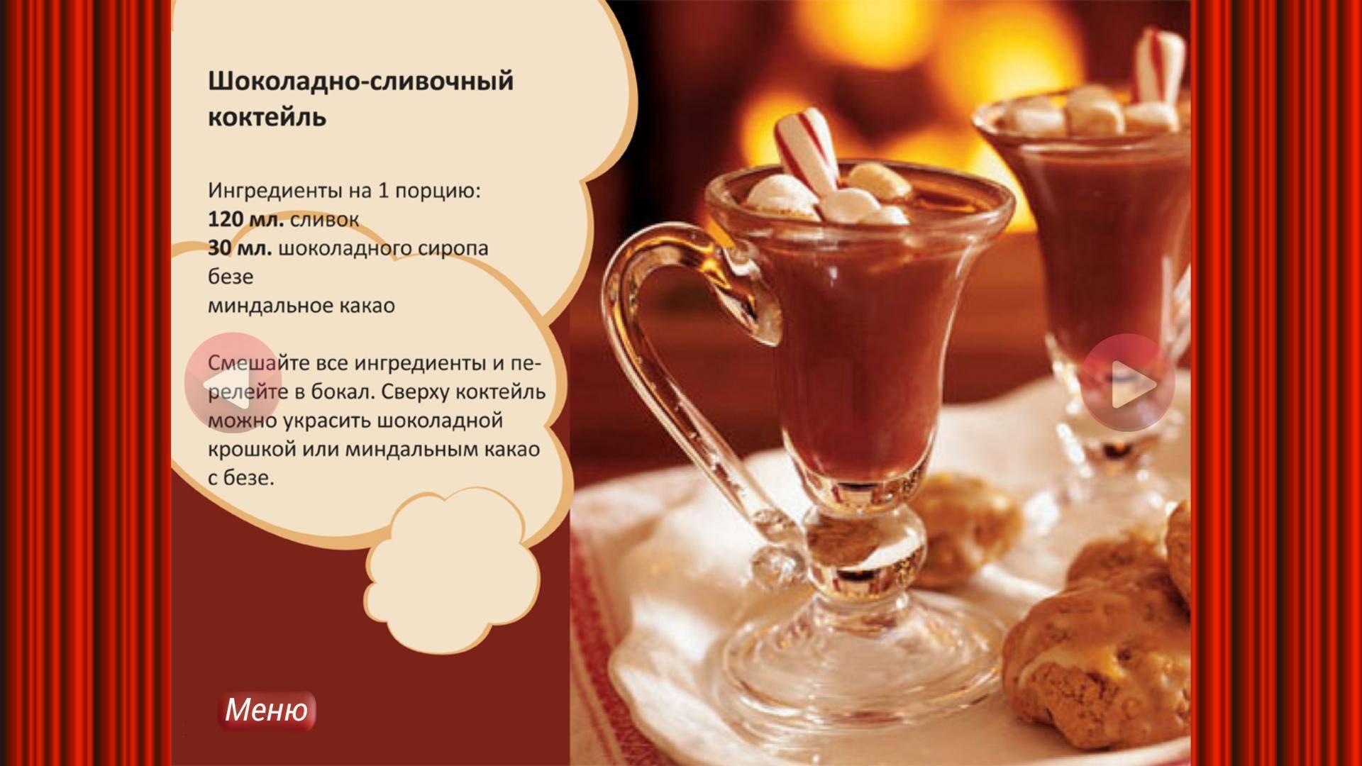 Молочный коктейль по госту – кулинарный рецепт