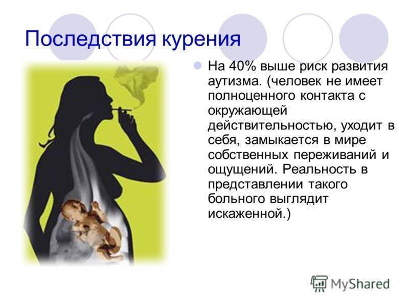 Курение при грудном вскармливании (гв): влияние на малыша | nestle baby