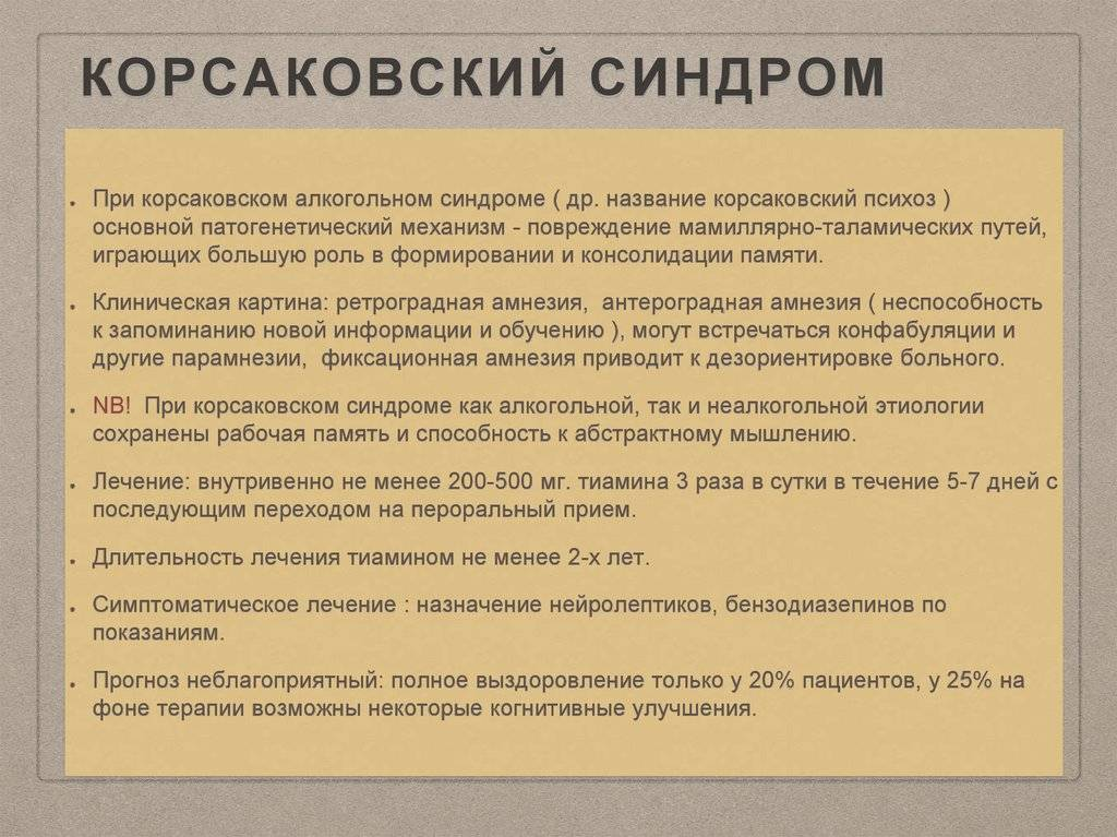 Корсаковский синдром - причины, симптомы, лечение синдрома корсакова