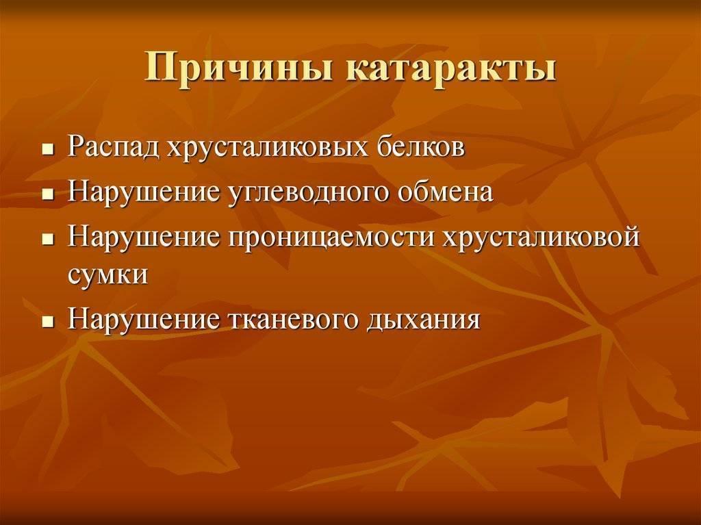 Что такое катаракта глаза: симптомы, лечение, профилактика oculistic.ru что такое катаракта глаза: симптомы, лечение, профилактика