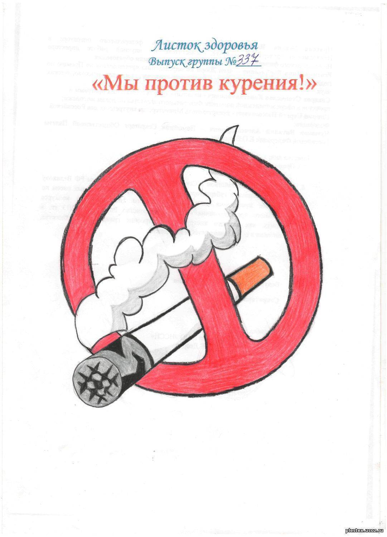 Неизвестен  вред курения