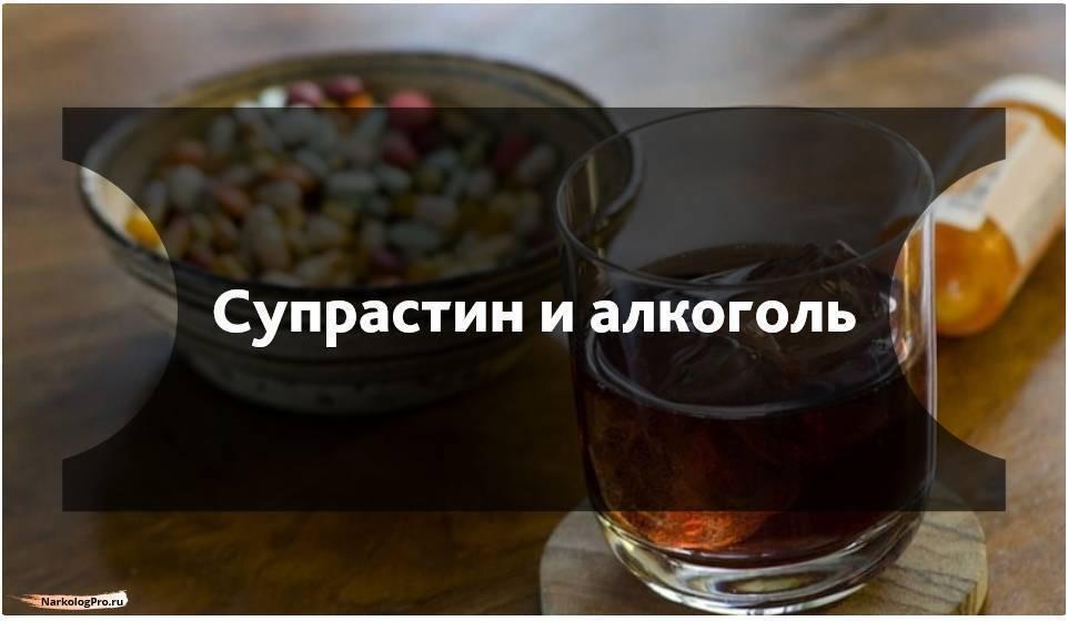 Супрастин и алкоголь: совместимость и последствия для организма человека